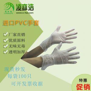 linkworld凌亦浩进口PVC手套