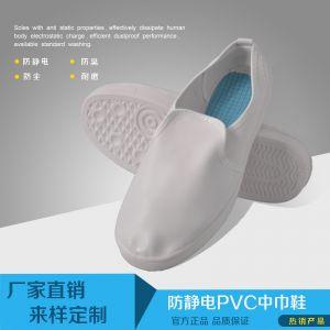 pvc防静电中巾鞋白色