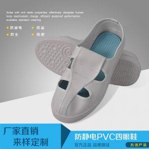 pvc防静电四眼鞋白色