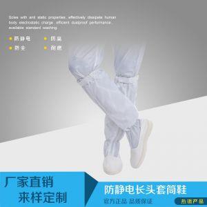 长头防静电套筒鞋0.5条纹可定制