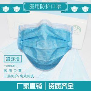一次性医用口罩/一次性口罩/一次性防护口罩/一次性使用医用口罩