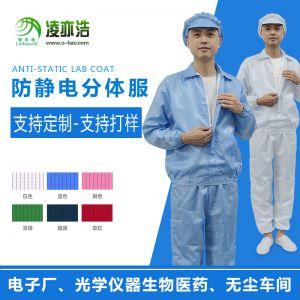电子厂防静电分体服 可印绣LOGO立领款防静电防尘分体含裤子
